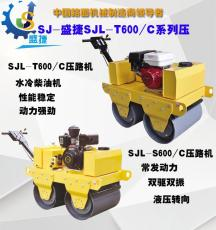 手扶双钢轮600压路机全液压震动压路机