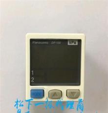 DP-101/松下一級代理商/數顯負壓表