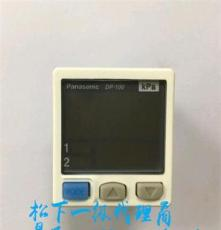 DP-101/松下傳感器/一級代理