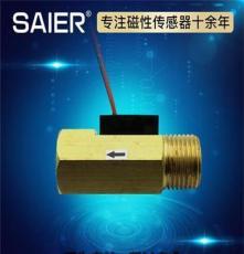 賽盛爾儲水式電熱水器  外牙進水內牙出水類水流量傳感器