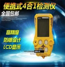 工业防爆四合一环戊烷气体泄漏检测仪手持仪