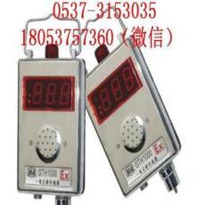 崠礦安GTH500一氧化碳傳感器