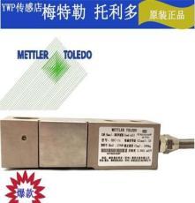 梅特勒托利多SBC-0.5T稱重傳感器