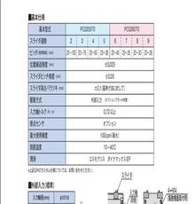 日本原裝進口MEG間距交換器PCS26070F6-M0Z48AK