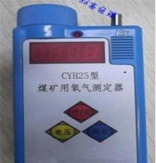 CYH25煤礦用氧氣測定器 銷往全國