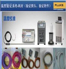 福禄克有线温度验证探头,FLUKE验证系统探头