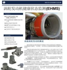 PCB 357B21 ICP壓力傳感器 現貨直發