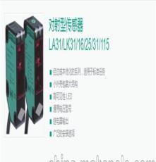 上海亨沃现货倍加福传感器LA31/LK31/16/25/31/115