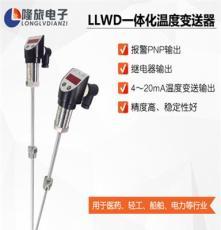 LLWD小巧型温度控制器智能数显温度开关