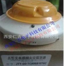 供應霍尼韋爾智能型感煙探測器
