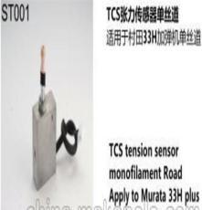 村田33H加弹机TCS张力传感器单丝道