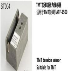 TMT加弹机ATF-1500加弹机TMT张力传感器