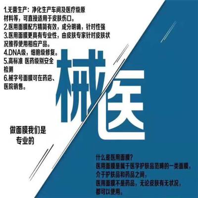 上海械字号面膜代加工来电咨询