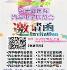 2019北京汽車電子展會