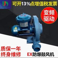石油化工微型0.18KW中壓防爆鼓風機