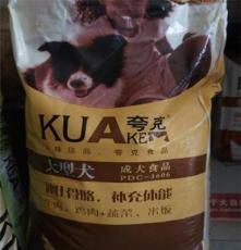 夸克大型犬成犬专用狗粮 健壮骨骼 补充体能 15kg 30斤 成犬狗粮