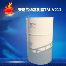 乙烯基树脂V211 高韧性耐腐蚀 双酚A环氧