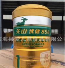 供应关山奶粉优健858婴儿配方羊奶粉6-12个月较大婴儿食用