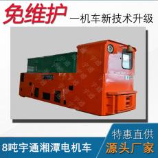 8噸礦用電機車湘潭礦用井下防爆蓄電池機車