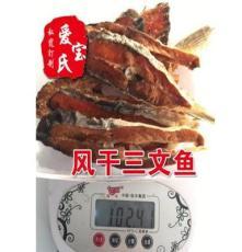 廠家熱銷愛寶氏abs-0l06風干三文魚 純手工風干寵物狗零食