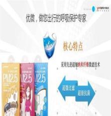 供应厂家直销纳米防霾口罩优微科技防霾专家系列口罩