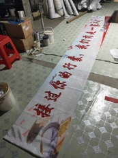 武漢彩色條幅制作布標生產廠家