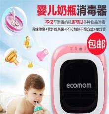 韓國進口Ecomom紫外線奶瓶消毒柜負離子殺菌除味PTC烘干