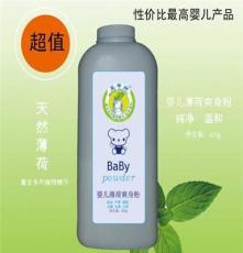 蓝蒂狮婴儿薄荷爽身粉500g  瓶装  痱子粉 婴儿用品