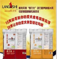 郎力仕鮮肉天然高能量(圖),上海寵物食品廠家,寵物食品廠家