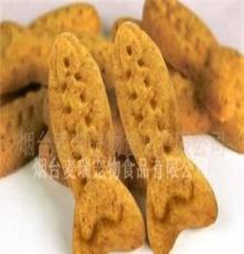 寵物魚形餅干 多種寵物除臭餅干 寵物零食 寵物食品OEM代加工