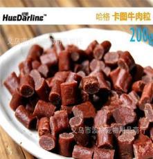 哈格 卡图牛肉粒 宠物零食 训练肉条 狗拌粮 美毛助消化 支持混批