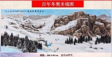 百年冬奧圣境圖