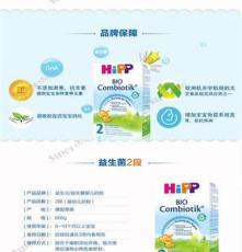 德國喜寶益生菌嬰幼兒配方奶粉 HiPP  2段600g 6-10個月