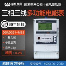 长沙威胜DSAD331-ME2三相三线数字化变电站