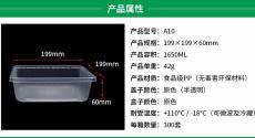 深圳一次性飯盒特價 快餐盒價格