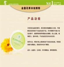 金盞花草本祛痱粉、松花淀粉、金盞花粉、洋甘菊精華