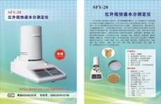 二氧化硅水分儀|氧化鋁水分測定儀|氫氧化鋁水份儀|粉體水分儀(SFY-20型紅外
