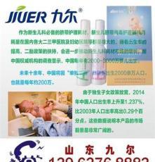產科新生兒臍帶消毒護理器 最新招商 廠家 代理 電話 價格