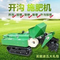 湖南厂家直销诚招代理履带式开沟施肥回填