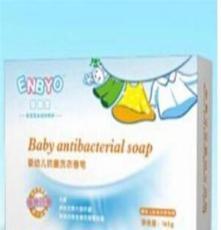 嬰幼兒抗菌洗衣香皂