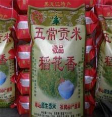 正宗五常大米 五常稻花香大米原产地农民家直销五常发货
