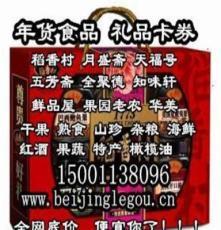 北京雜糧批發