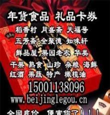 北京杂粮团购