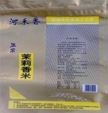 供應培芽香米