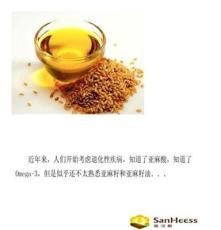 富含ω-3和ω-6的冷榨精炼亚麻籽油