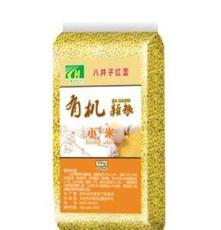 廠家批發 各色有機小米 塑封小米 廠家批發價