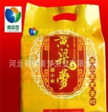 黄粱梦 2011有机小米原装 黄小米河北特产 邯郸特产营养粗粮