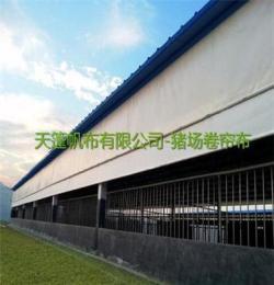 供应滁州市猪场卷帘布优质加厚耐磨篷布厂家正品防水雨篷限时抢购