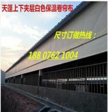 湖北省孝感市专业生产猪场卷帘,白色卷帘,透光保温,优质猪场卷帘!