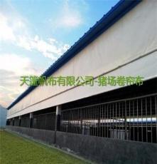 供应上海市猪场卷帘布优质加厚耐磨篷布厂家正品防水雨篷限时抢购